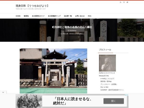 町内神社と戦争の名残の北山八幡社