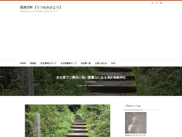 名古屋で二番目に高い親鸞山にある高針御嶽神社