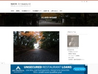 石上神宮の秋色風景