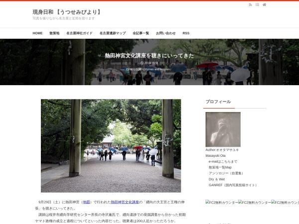 熱田神宮文化講座を聴きにいってきた