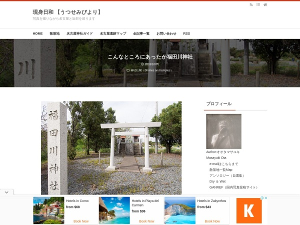 こんなところにあったか福田川神社