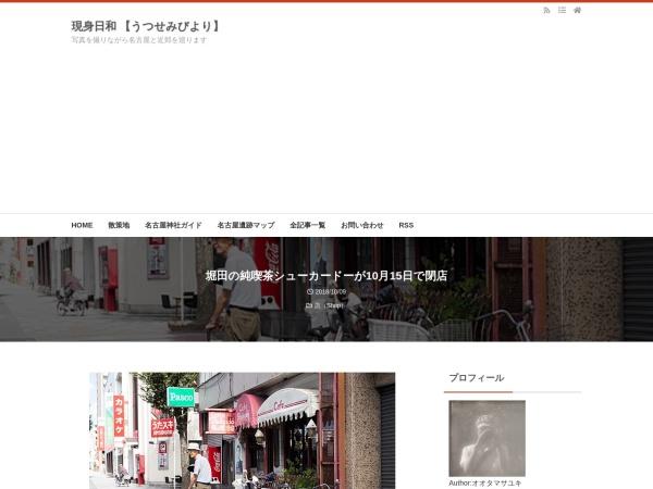 堀田の純喫茶シューカードーが10月15日で閉店