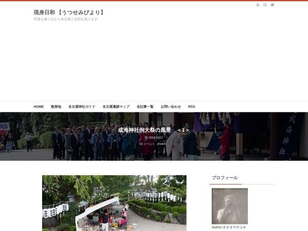 成海神社例大祭の風景 <1>