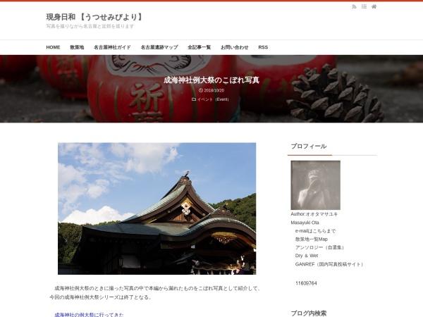 成海神社例大祭のこぼれ写真