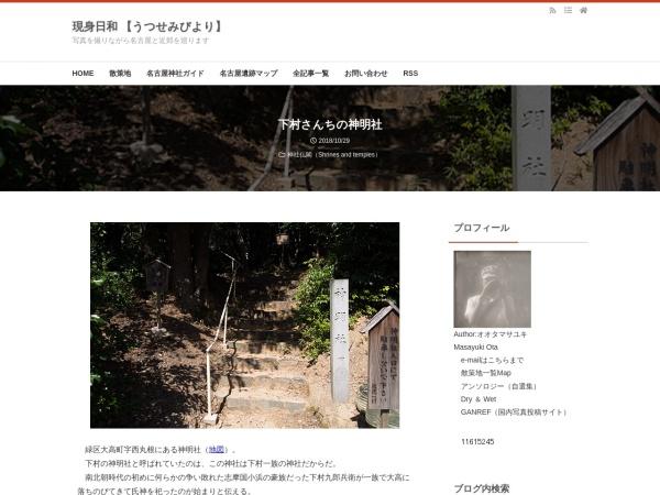 下村さんちの神明社