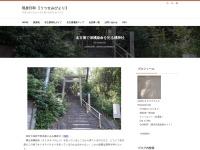 名古屋で弟橘姫命を祀る橘神社