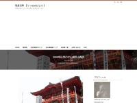 2006年以来の犬山成田山再訪