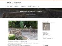 緒畑稲荷神社に集うウカノミタマと仲間たち