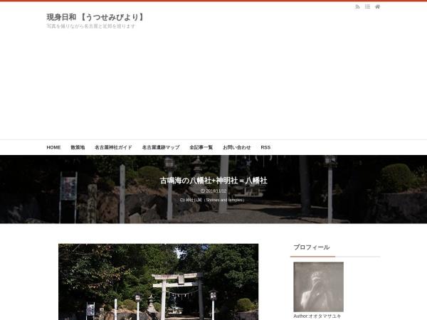 古鳴海の八幡社+神明社=八幡社