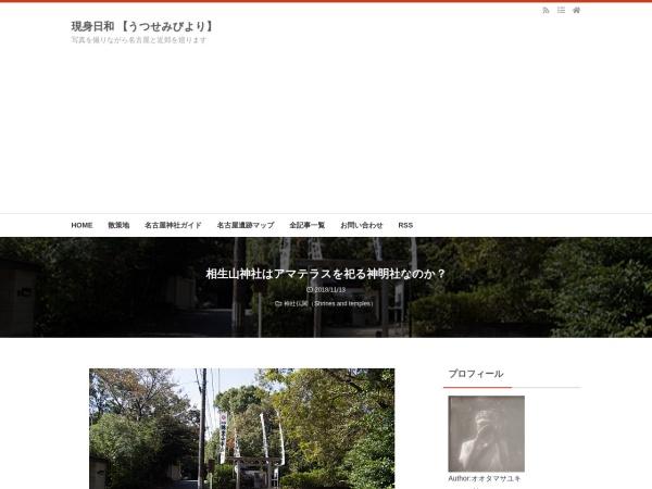 相生山神社はアマテラスを祀る神明社なのか?