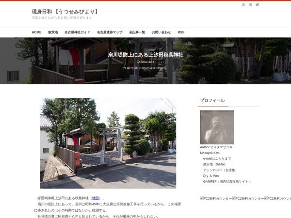 扇川堤防上にある上汐田秋葉神社