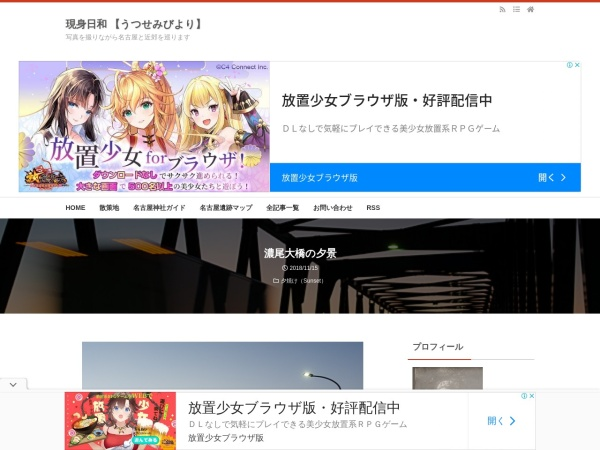 濃尾大橋の夕景