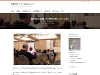 熱田神宮文化講座「江戸時代の暦」に行ってきた