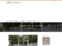 西尾伊右衛門に何があったのか、諸ノ木明神社