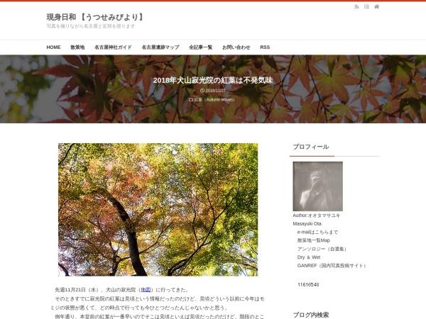 2018年犬山寂光院の紅葉は不発気味