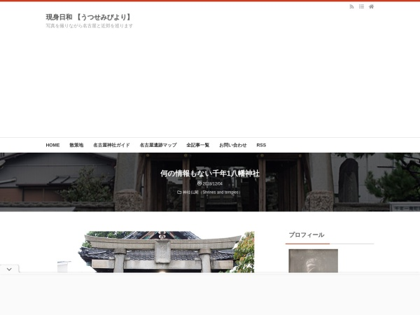 何の情報もない千年1八幡神社
