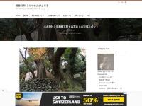 大水神社と旧林崎文庫も内宮近くの穴場スポット