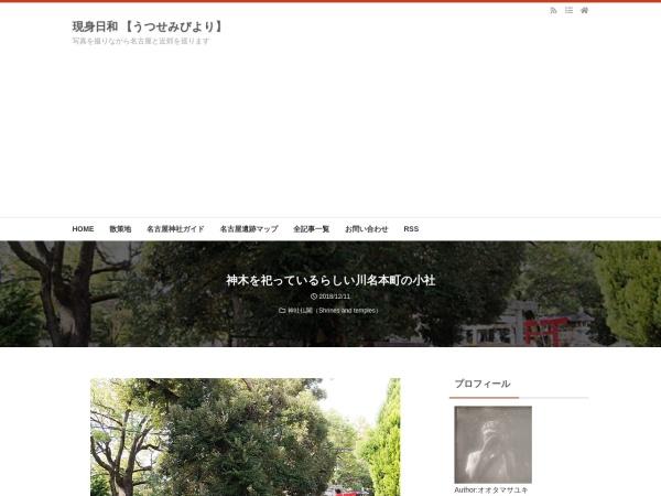 神木を祀っているらしい川名本町の小社