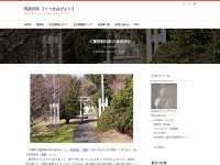 三重郡朝日町の移田神社