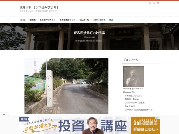 昭和区妙見町の妙見堂