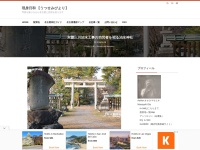 木曽三川治水工事の功労者を祀る治水神社