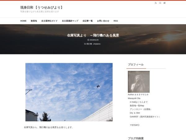在庫写真より ~飛行機のある風景