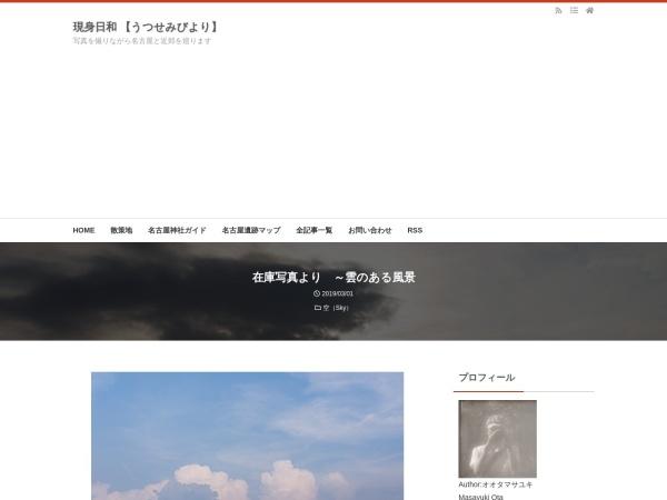 在庫写真より ~雲のある風景