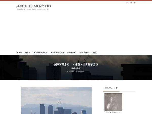 在庫写真より ~遠望・名古屋駅方面