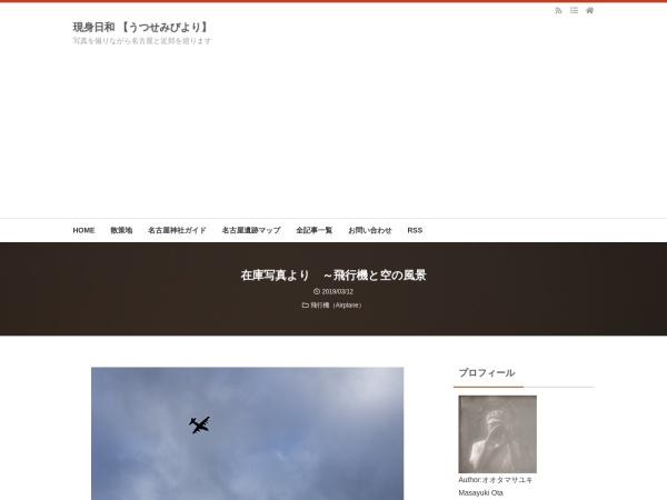 在庫写真より ~飛行機と空の風景