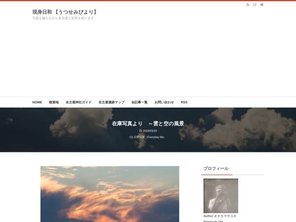在庫写真より ~雲と空の風景
