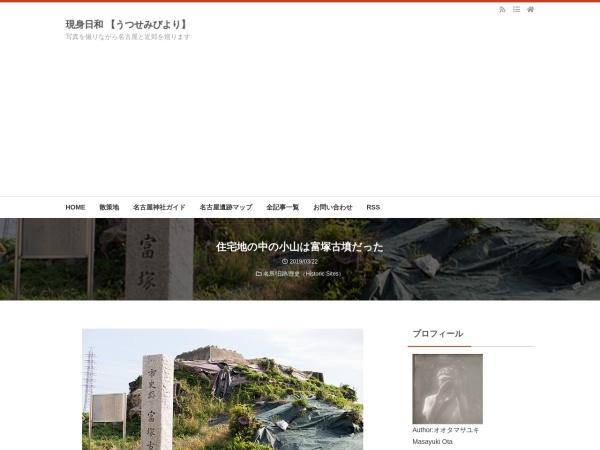 住宅地の中の小山は富塚古墳だった