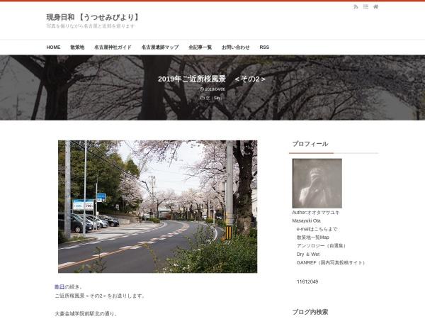 2019年ご近所桜風景 <その2>