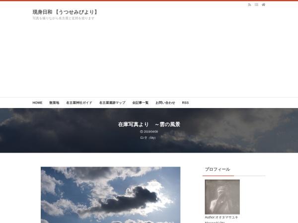 在庫写真より ~雲の風景