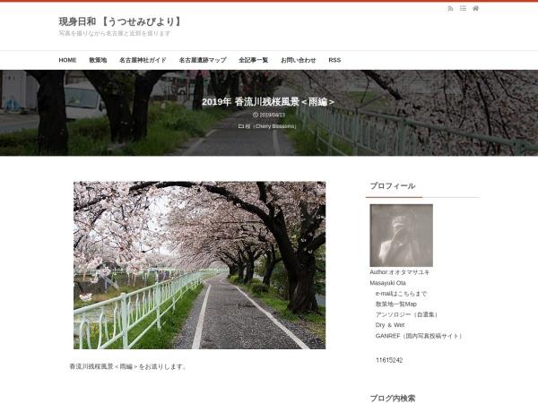 2019年 香流川残桜風景<雨編>