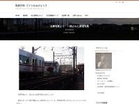 在庫写真より ~残された鉄道写真