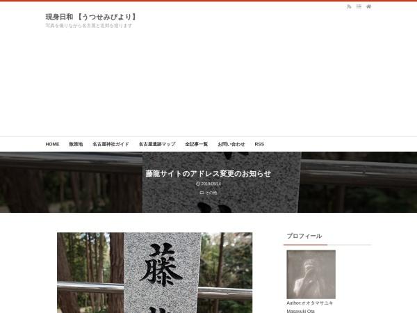 藤龍サイトのアドレス変更のお知らせ