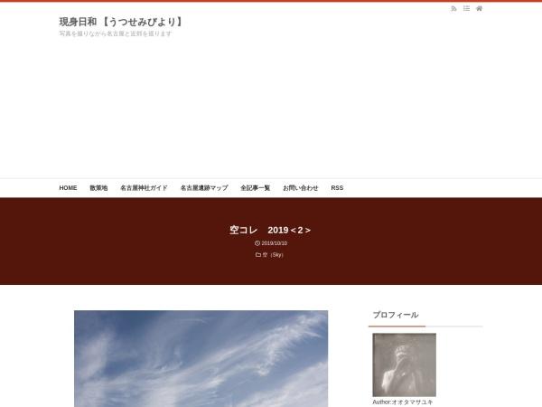 空コレ 2019<2>