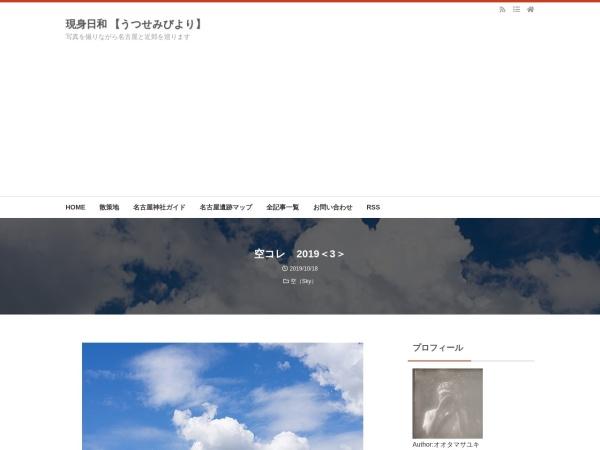 空コレ 2019<3>