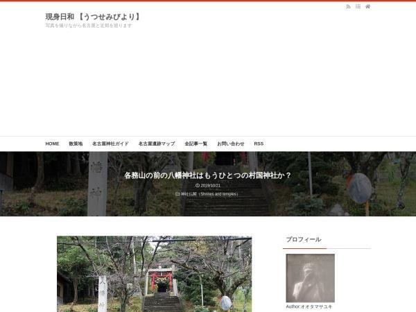 各務山の前の八幡神社はもうひとつの村国神社か?