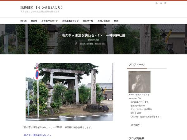 雨の苧ヶ瀬池を訪ねる<2> ---神明神社編
