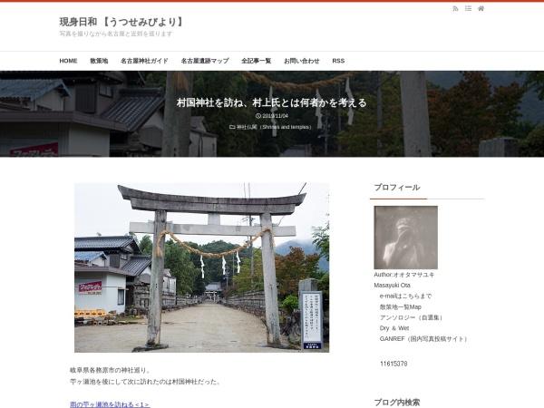 村国神社を訪ね、村上氏とは何者かを考える