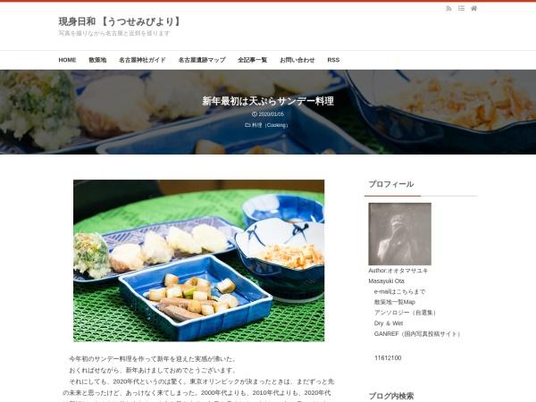 新年最初は天ぷらサンデー料理