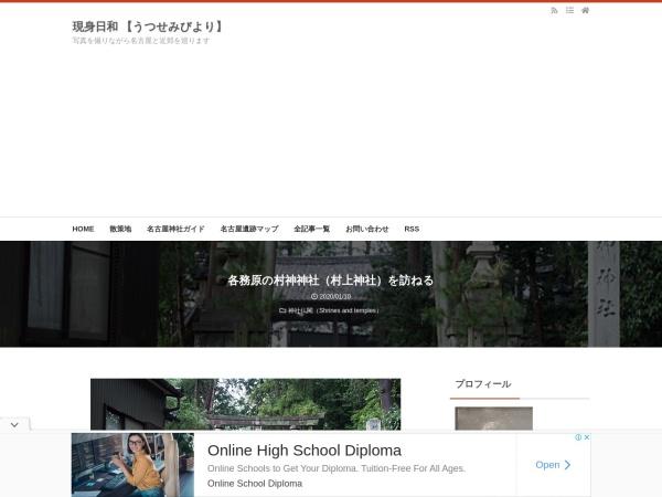 各務原の村神神社(村上神社)を訪ねる