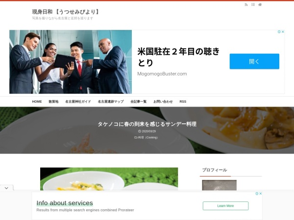 タケノコに春の到来を感じるサンデー料理