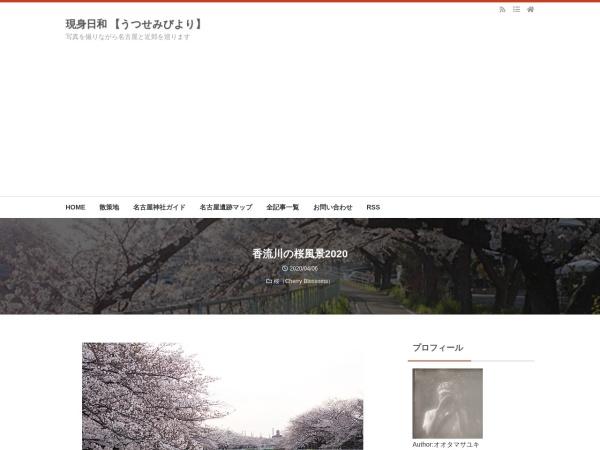 香流川の桜風景2020