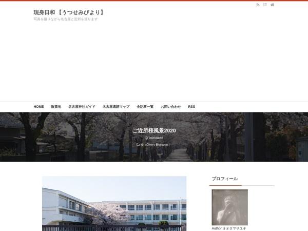 ご近所桜風景2020