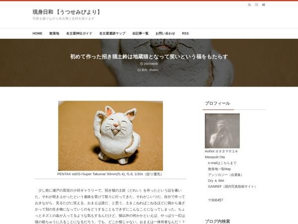 初めて作った招き猫土鈴は地蔵猫となって笑いという福をもたらす