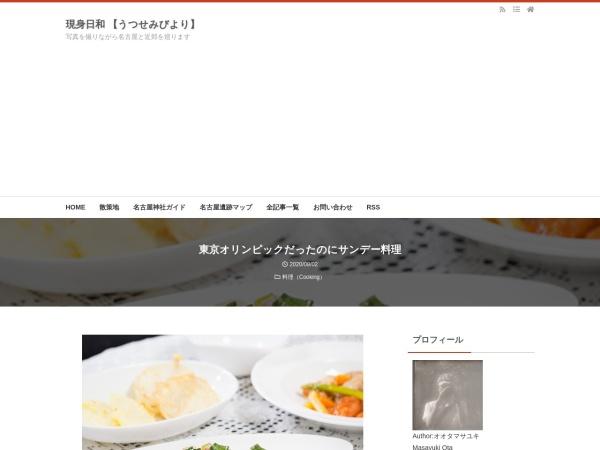 東京オリンピックだったのにサンデー料理