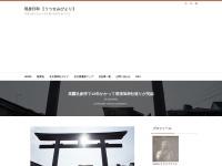 高龗社参拝で13年かかって尾張旭神社巡りが完結