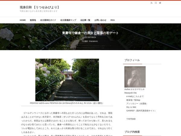 東慶寺で鎌倉一の美女と緊張の初デート